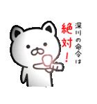 深川さん専用面白可愛い名前スタンプ(個別スタンプ:01)
