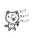 深川さん専用面白可愛い名前スタンプ(個別スタンプ:02)