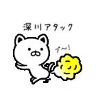 深川さん専用面白可愛い名前スタンプ(個別スタンプ:03)