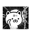 深川さん専用面白可愛い名前スタンプ(個別スタンプ:04)