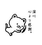 深川さん専用面白可愛い名前スタンプ(個別スタンプ:05)