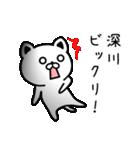 深川さん専用面白可愛い名前スタンプ(個別スタンプ:06)