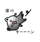 深川さん専用面白可愛い名前スタンプ(個別スタンプ:07)