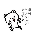深川さん専用面白可愛い名前スタンプ(個別スタンプ:08)
