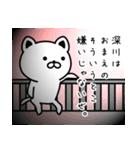 深川さん専用面白可愛い名前スタンプ(個別スタンプ:10)