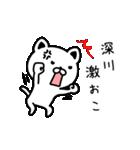 深川さん専用面白可愛い名前スタンプ(個別スタンプ:11)