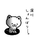 深川さん専用面白可愛い名前スタンプ(個別スタンプ:12)