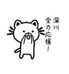 深川さん専用面白可愛い名前スタンプ(個別スタンプ:14)