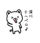 深川さん専用面白可愛い名前スタンプ(個別スタンプ:15)