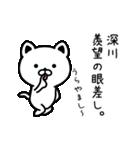 深川さん専用面白可愛い名前スタンプ(個別スタンプ:16)