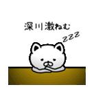 深川さん専用面白可愛い名前スタンプ(個別スタンプ:17)