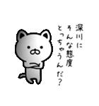 深川さん専用面白可愛い名前スタンプ(個別スタンプ:18)