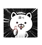 深川さん専用面白可愛い名前スタンプ(個別スタンプ:19)