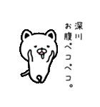 深川さん専用面白可愛い名前スタンプ(個別スタンプ:20)