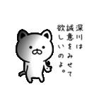 深川さん専用面白可愛い名前スタンプ(個別スタンプ:21)