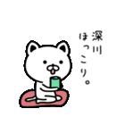 深川さん専用面白可愛い名前スタンプ(個別スタンプ:22)