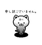 深川さん専用面白可愛い名前スタンプ(個別スタンプ:23)
