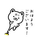 深川さん専用面白可愛い名前スタンプ(個別スタンプ:24)
