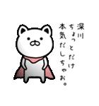 深川さん専用面白可愛い名前スタンプ(個別スタンプ:25)