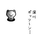 深川さん専用面白可愛い名前スタンプ(個別スタンプ:26)