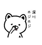 深川さん専用面白可愛い名前スタンプ(個別スタンプ:29)