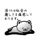 深川さん専用面白可愛い名前スタンプ(個別スタンプ:31)