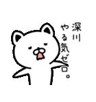 深川さん専用面白可愛い名前スタンプ(個別スタンプ:32)