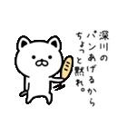 深川さん専用面白可愛い名前スタンプ(個別スタンプ:34)