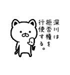 深川さん専用面白可愛い名前スタンプ(個別スタンプ:35)