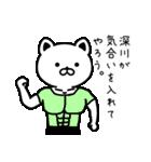 深川さん専用面白可愛い名前スタンプ(個別スタンプ:36)