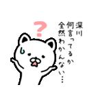 深川さん専用面白可愛い名前スタンプ(個別スタンプ:37)