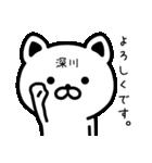 深川さん専用面白可愛い名前スタンプ(個別スタンプ:40)