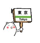 わん太くん3(山手線駅)(個別スタンプ:01)