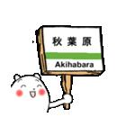 わん太くん3(山手線駅)(個別スタンプ:03)