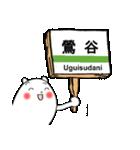 わん太くん3(山手線駅)(個別スタンプ:06)