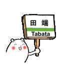 わん太くん3(山手線駅)(個別スタンプ:09)