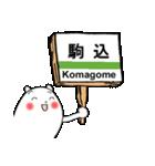わん太くん3(山手線駅)(個別スタンプ:10)