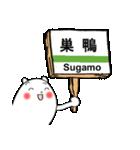わん太くん3(山手線駅)(個別スタンプ:11)