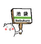わん太くん3(山手線駅)(個別スタンプ:13)