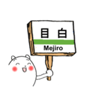 わん太くん3(山手線駅)(個別スタンプ:14)
