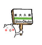 わん太くん3(山手線駅)(個別スタンプ:16)
