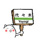 わん太くん3(山手線駅)(個別スタンプ:18)
