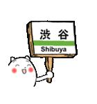 わん太くん3(山手線駅)(個別スタンプ:20)
