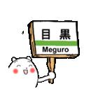 わん太くん3(山手線駅)(個別スタンプ:22)