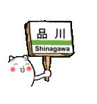 わん太くん3(山手線駅)(個別スタンプ:25)