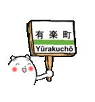 わん太くん3(山手線駅)(個別スタンプ:30)