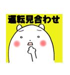 わん太くん3(山手線駅)(個別スタンプ:36)