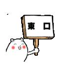 わん太くん3(山手線駅)(個別スタンプ:37)