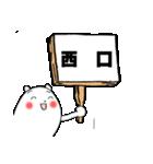 わん太くん3(山手線駅)(個別スタンプ:38)