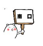 わん太くん3(山手線駅)(個別スタンプ:39)